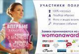 В Калуге впервые пройдет премия Business Woman Awards