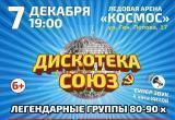 В Калуге пройдет большой концерт хитов 80-х и 90-х