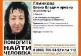 В Калуге месяц назад пропала женщина
