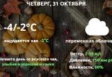 Прогноз погоды в Калуге на 31 октября
