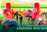 """Программа для школ «Классное многоборье» от лазертаг клуба """"Партизан"""""""