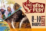 """Афиша """"УграFest"""": чем заняться на фестивале?"""