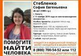Пропала молодая девушка, нуждающаяся в медицинской помощи