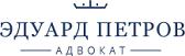 Адвокат Петров Э.А. , юридическая помощь круглосуточно
