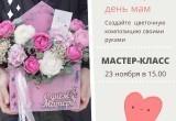 День мамы с цветочной мастерской13