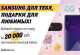Новогодние скидки до 20 000 рублей на смартфоны Samsung Galaxy в Билайн