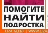 В Калуге пропал 15-летний подросток