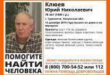 В Калужской области пропал пожилой мужчина