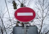На Грабцевском шоссе ограничат движение