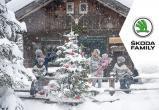 SKODA поздравляет калужан с наступающим Новым Годом