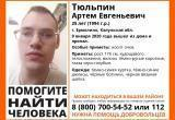 В Калуге пропал 25-летний парень