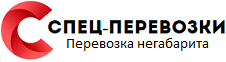 Спец-перевозки Калуга, перевозка грузов по России