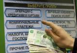 Банкам запретят брать комиссию за оплату ЖКХ