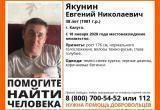 В Калуге пропал 38-летний мужчина