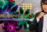 """8 марта праздничное шоу- концерт В. Юдашкина от турагенств """"Мир вокруг нас"""""""