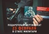 "23 февраля в стиле Милитари от лазертаг клуба ""Партизан"""