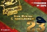 """23 февраля в гриль-баре """"Крылья"""""""