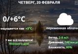 Прогноз погоды в Калуге на 20 февраля