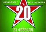 """Только 23 февраля скидка 20 % для всех мужчин в АТЦ """"АвтоСпа"""""""
