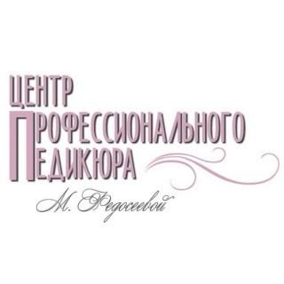 Центр профессионального педикюра М.Федосеевой