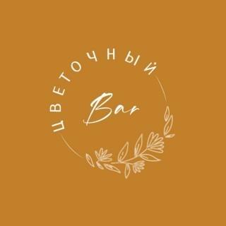 Цветочный Bar, салон флористики и декора