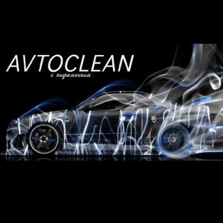 Avtoclean, антикор и автомойка