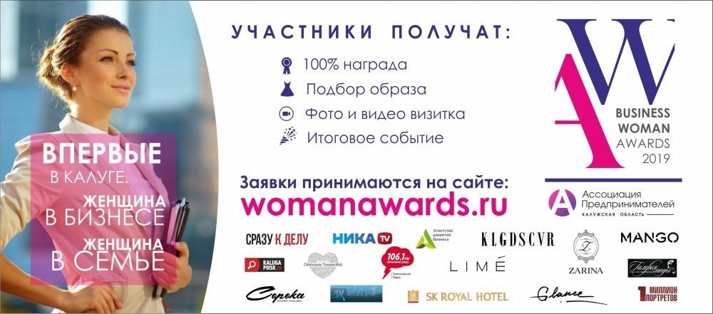 BusinessWomanAwards