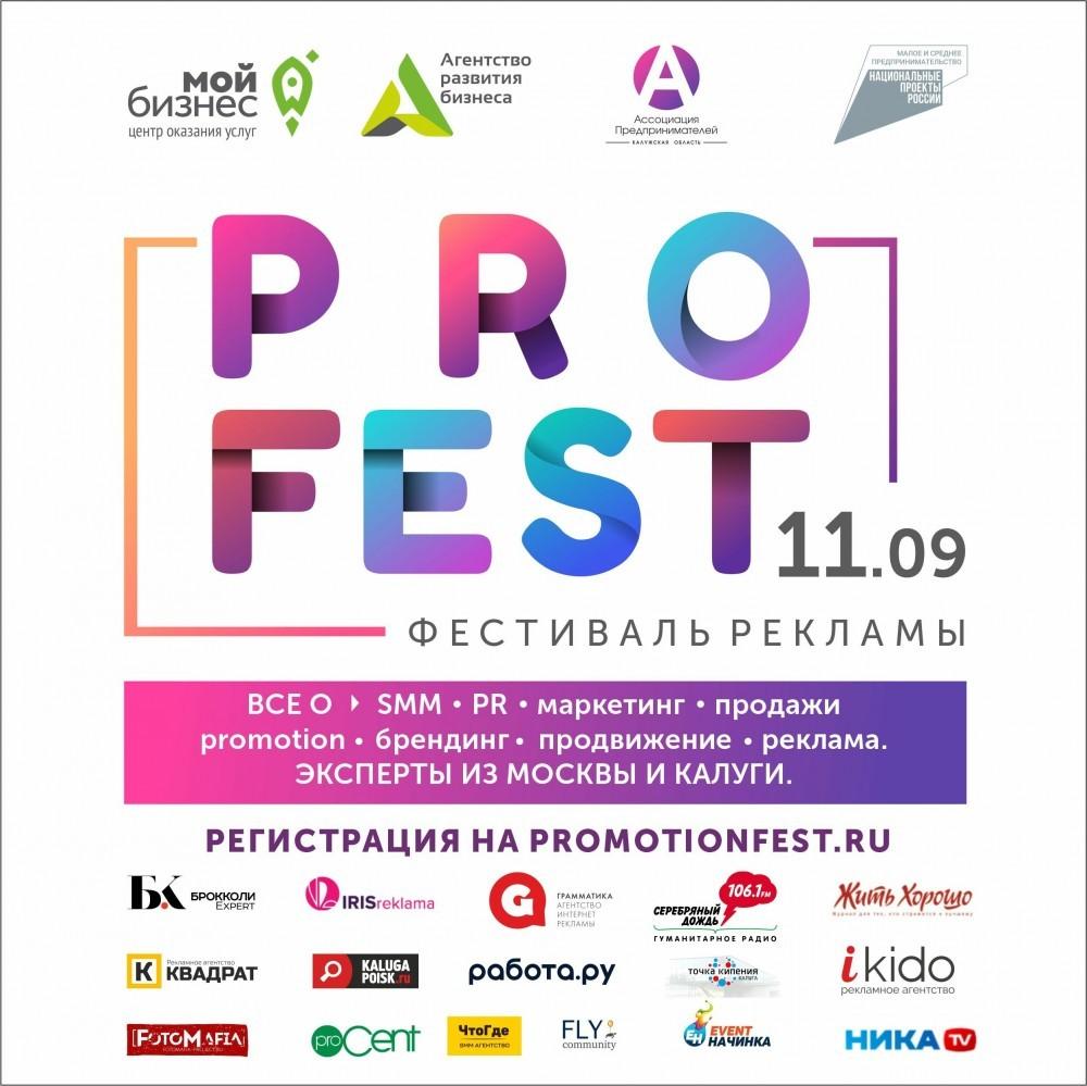 IVPRoFest