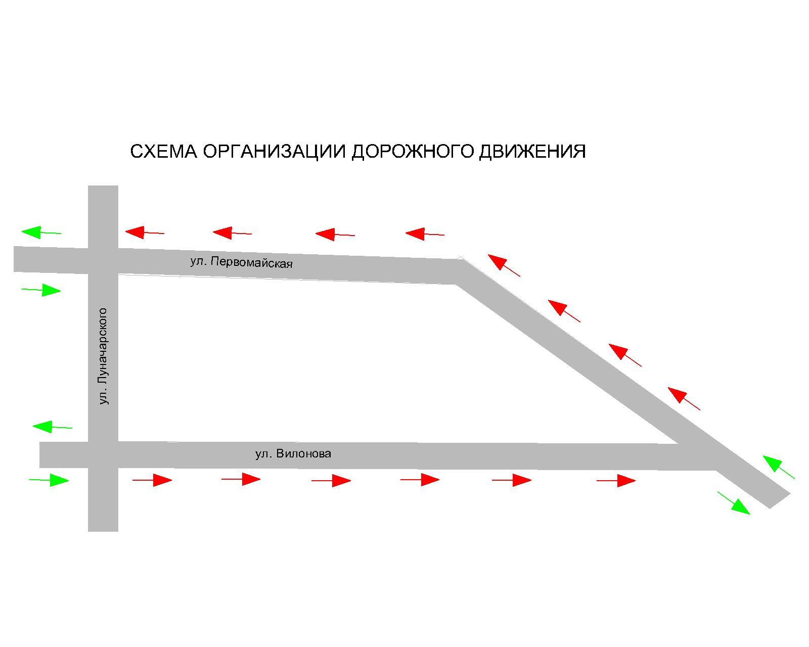 будет введено одностороннее движение на ул. Вилонова (в направлении от ул. Таким образом, будут установлены...