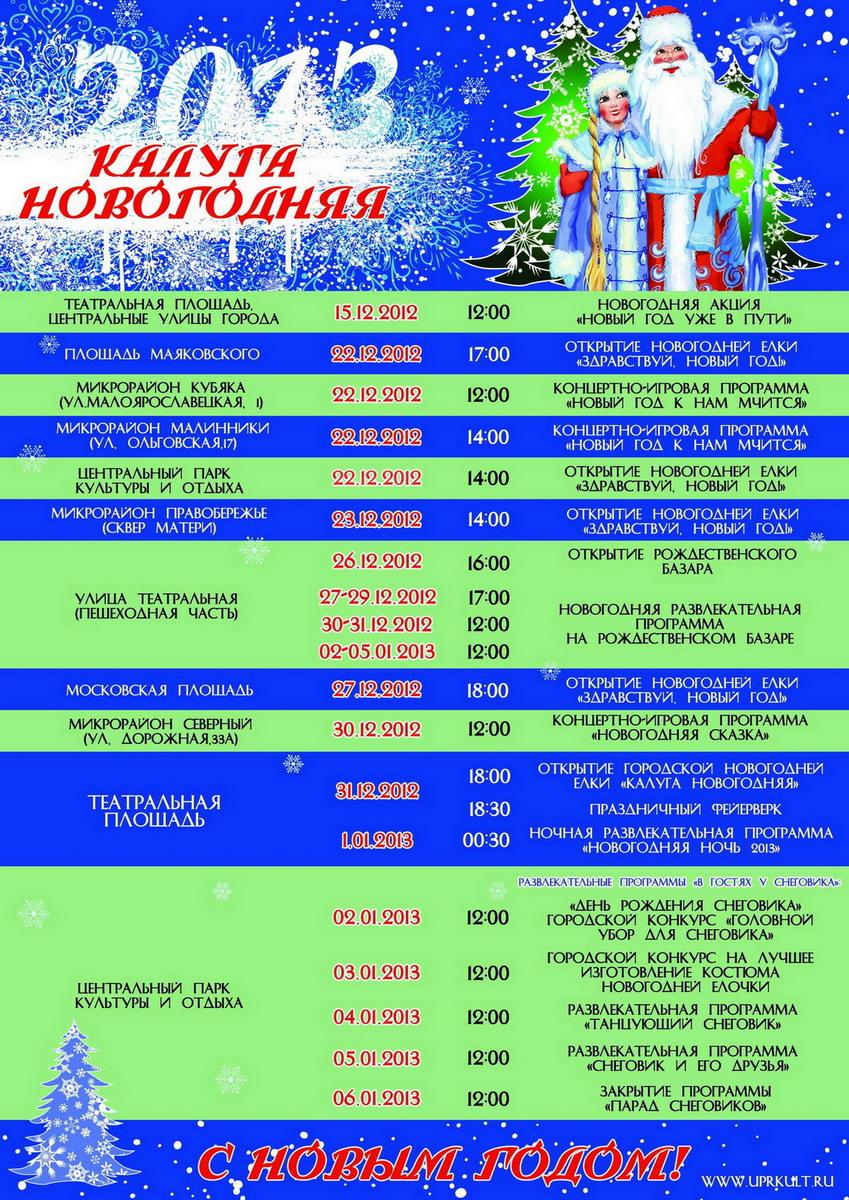 Программа для празднования нового года 2017